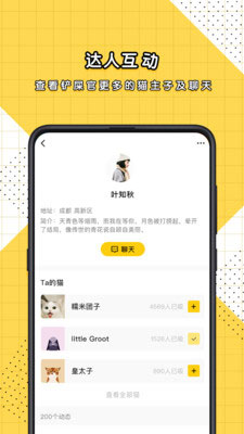 斗萌ios版手机客户端