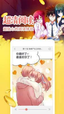 怦然心动漫画免费版app下载