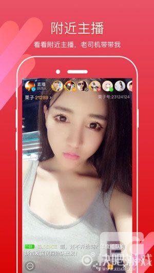 蜜桃秀直播iOS版免费下载