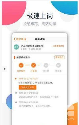 兼职喵app官方最新版下载