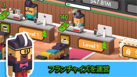 放置咖啡店游戏iOS版苹果版官方下载v1.5.444