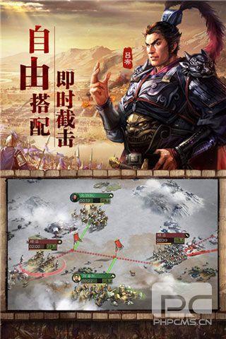 三国志战略版ios最新版下载