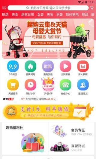 趣购云集app手机客户端下载