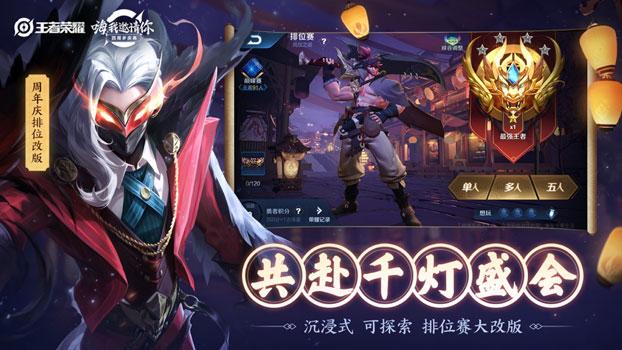 王者荣耀精简版iOS最新版下载