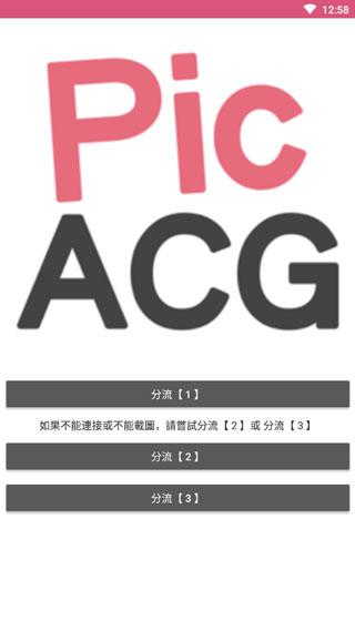 picacg哔咔漫画官网ios