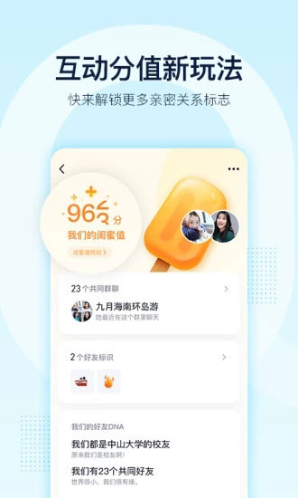 腾讯手机QQ2019最新官方版下载