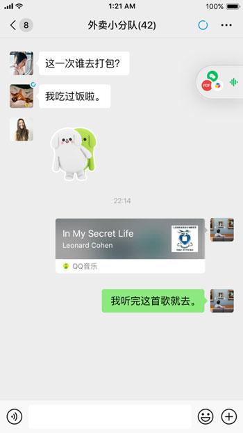 微信2019最新官方版免费下载安装