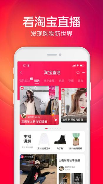 手机淘宝app最新版下载地址