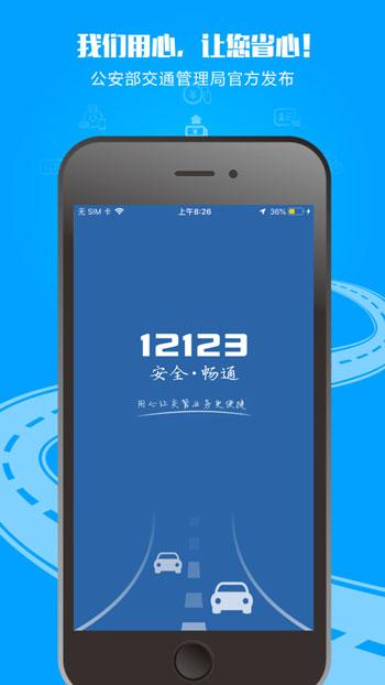 交管12123最新版app下载安装