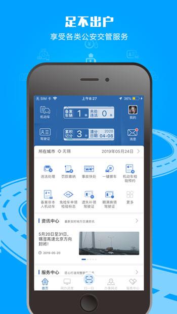 交管12123最新版iOS官方下载地址