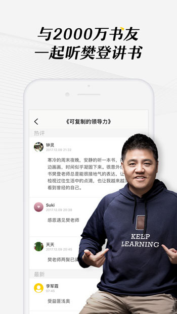 樊登读书内购破解版iOS下载地址