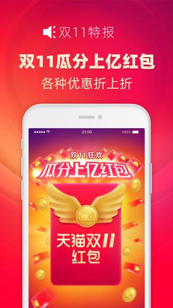 手机天猫app免费下载