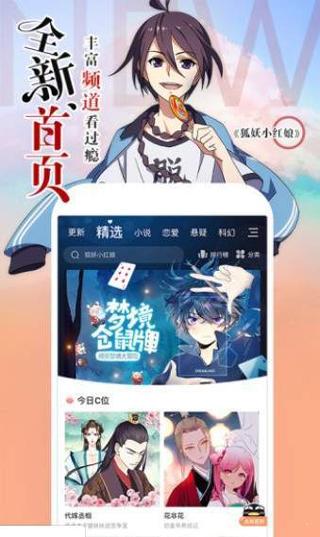 卡咪漫画app手机版下载