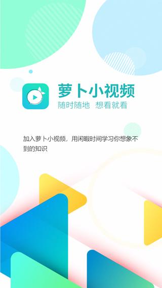 萝卜小视频app手机版软件下载