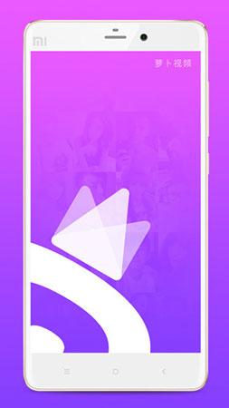 萝卜视频无限次数版iOS破解版免费下载