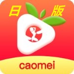 日本草莓视频app无限观看