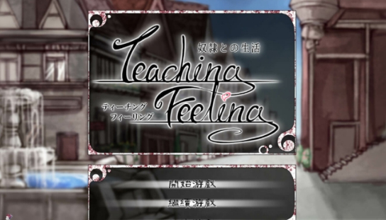 TeachingFeeling魔改版下载